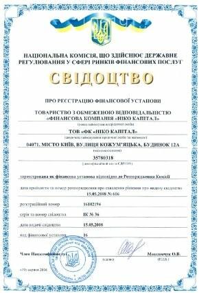 Кредит онлайн на 12 месяцев украина