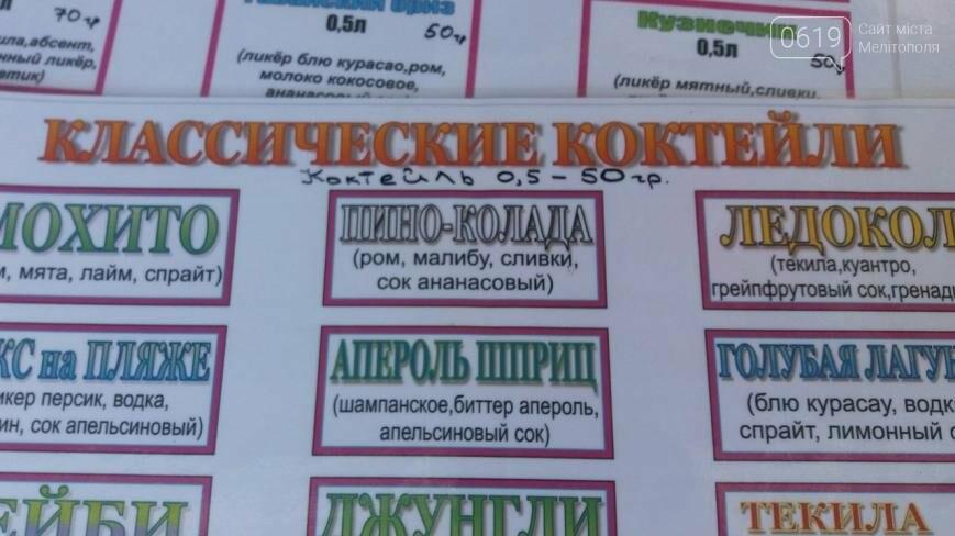 Какие цены на развлечения в Кирилловке , фото-1