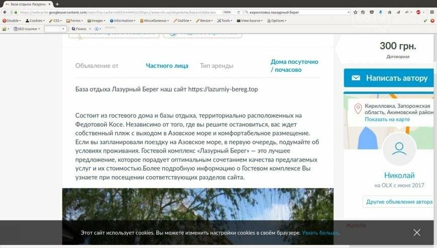 Мошенники сдают номера на несуществующей базе в Кирилловке, фото-2