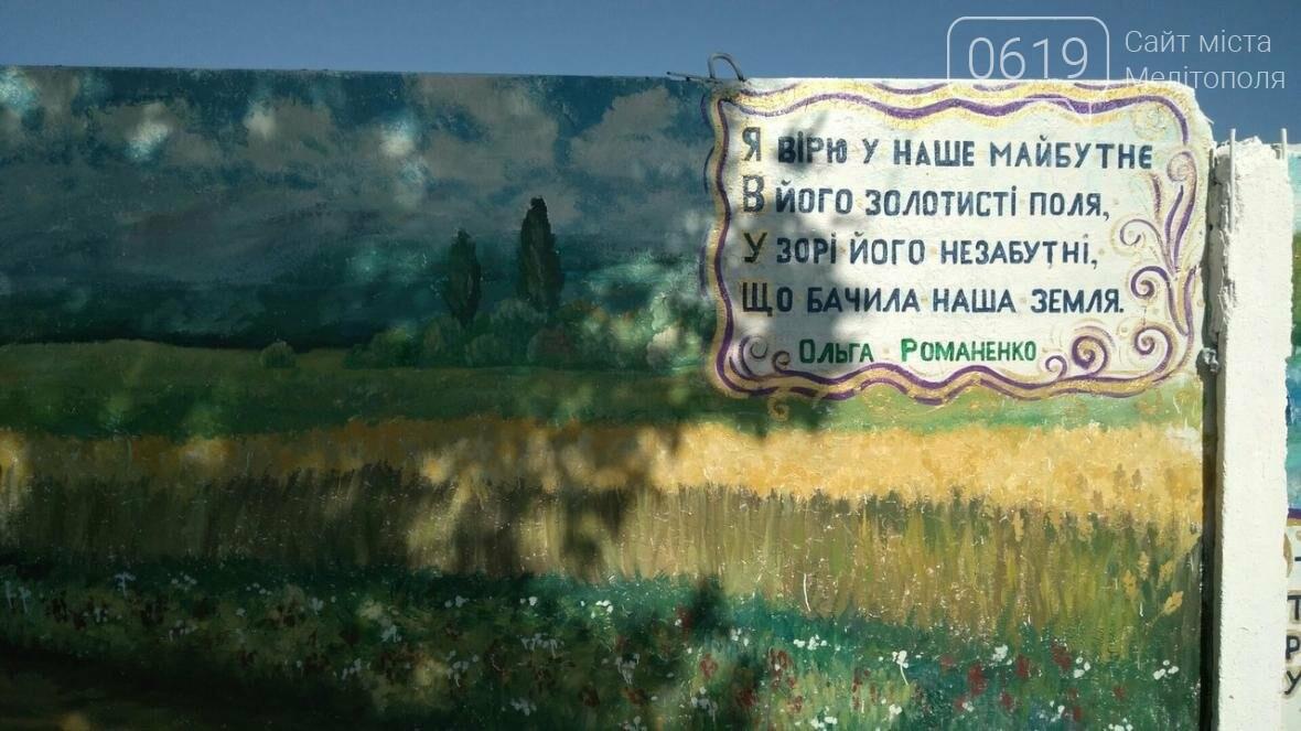 Патриотические четверостишия украсили город , фото-5