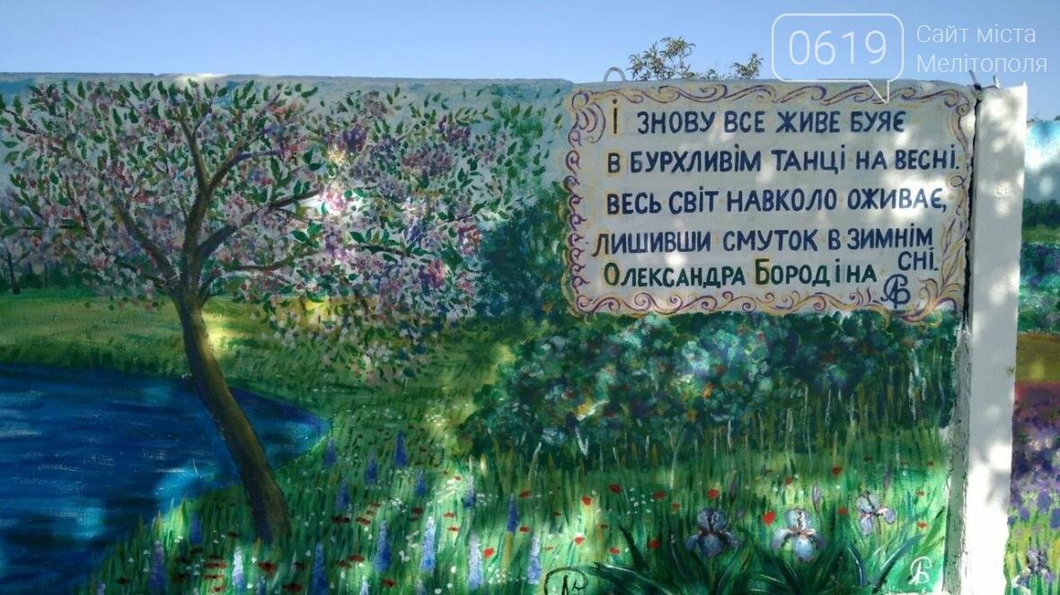 Патриотические четверостишия украсили город , фото-1