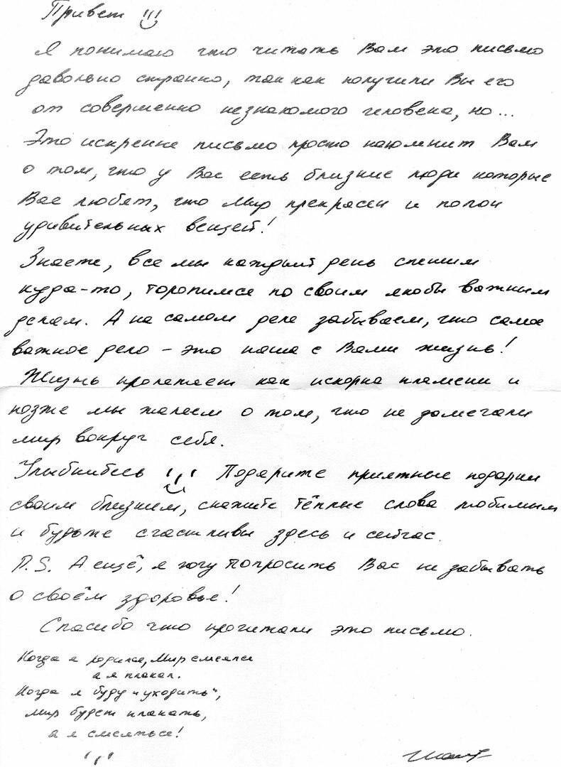 Житель города раздает прохожим странные письма, фото-1