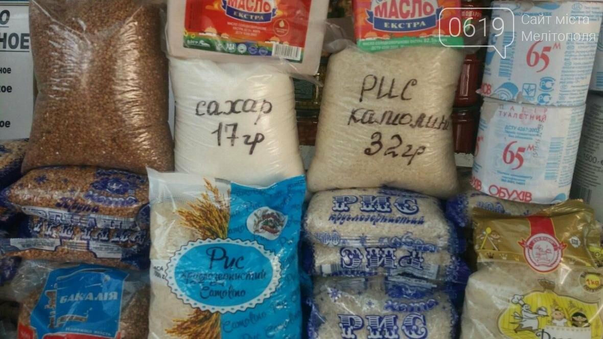 Сахар может стать горожанам не по карману, фото-1, Фото сайта 0619