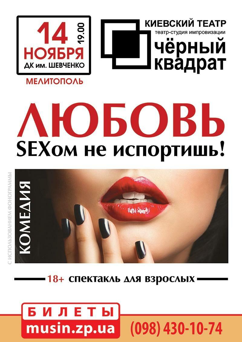 """В Мелитополе состоится спектакль """"Любовь SEXом не испортишь"""", фото-2"""