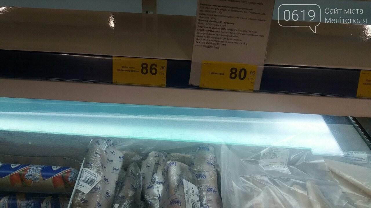 Как изменилась стоимость мороженой рыбы в Мелитополе , фото-1