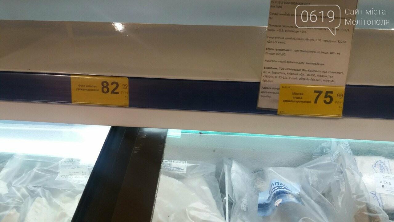 Как изменилась стоимость мороженой рыбы в Мелитополе , фото-2
