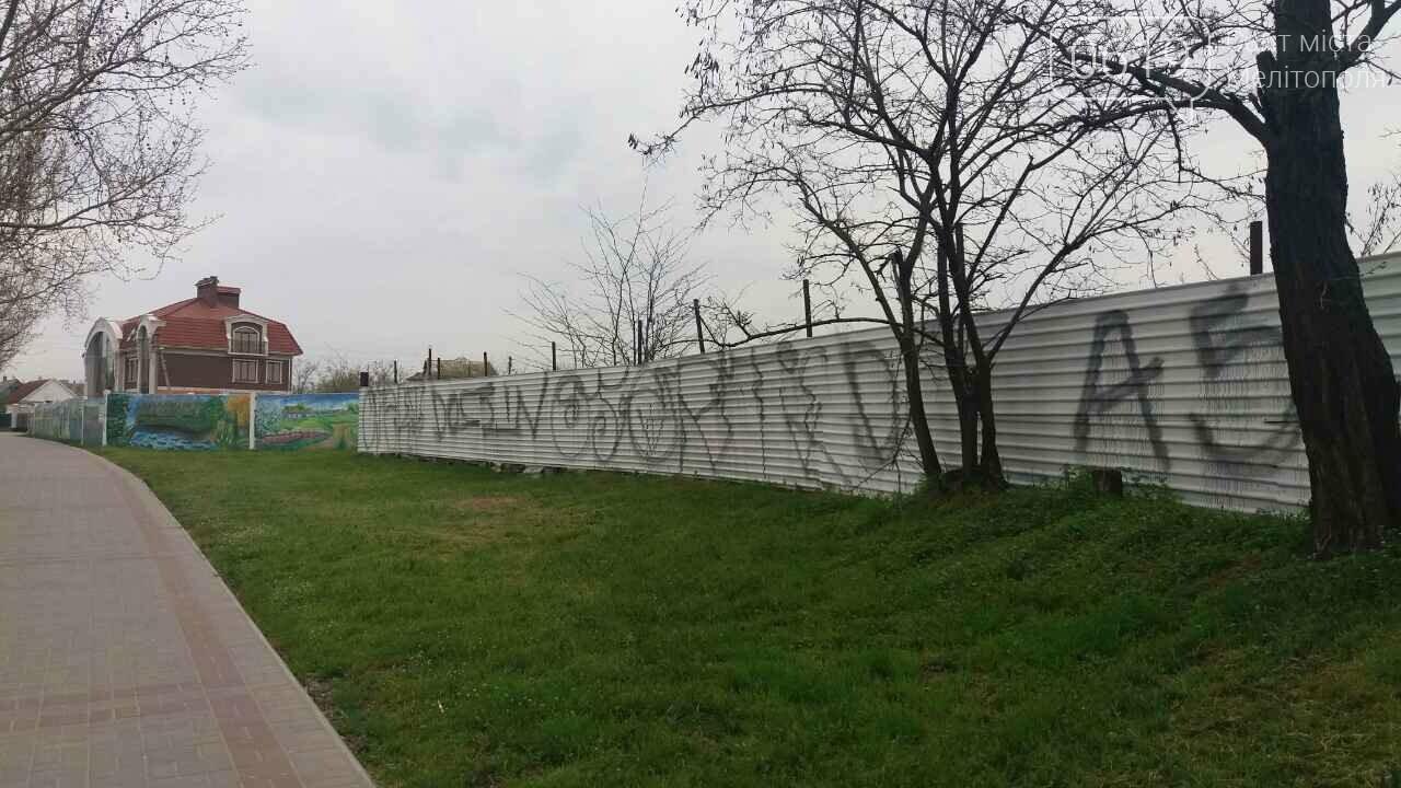 В Мелитополе вандалы разрисовали свежевыкрашенный забор , фото-1, Фото сайта 0619
