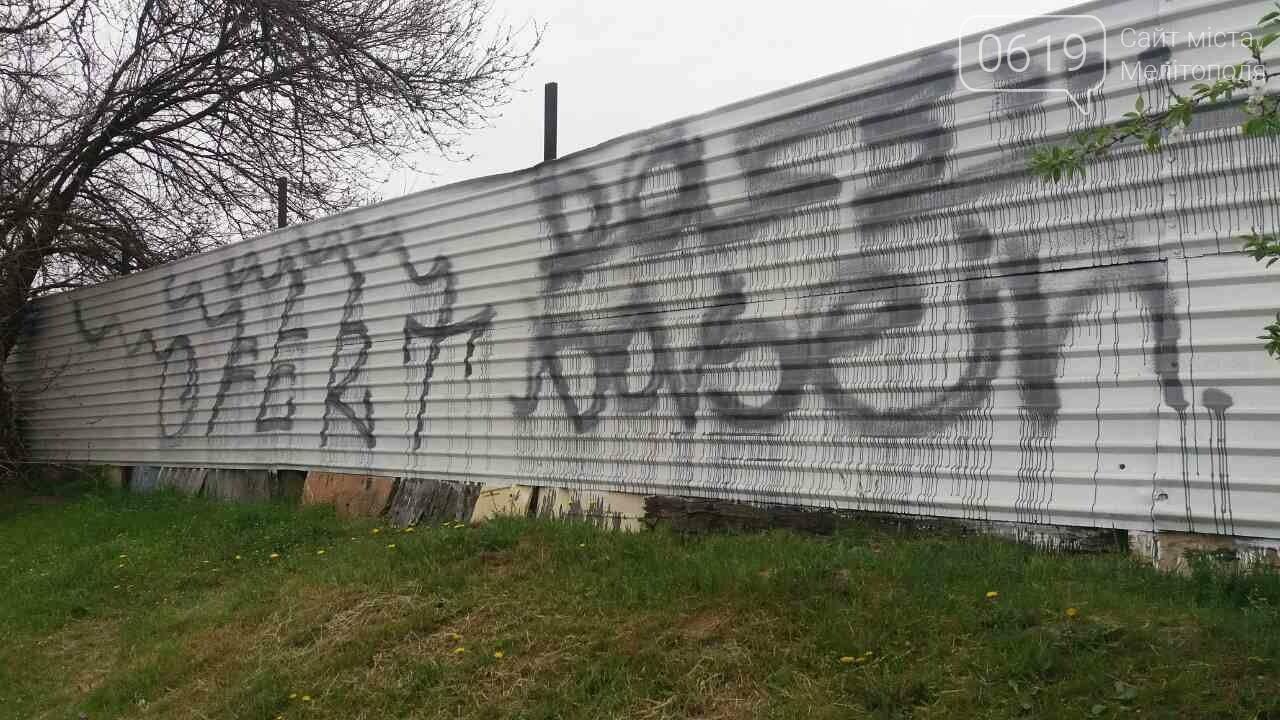 В Мелитополе вандалы разрисовали свежевыкрашенный забор , фото-2, Фото сайта 0619