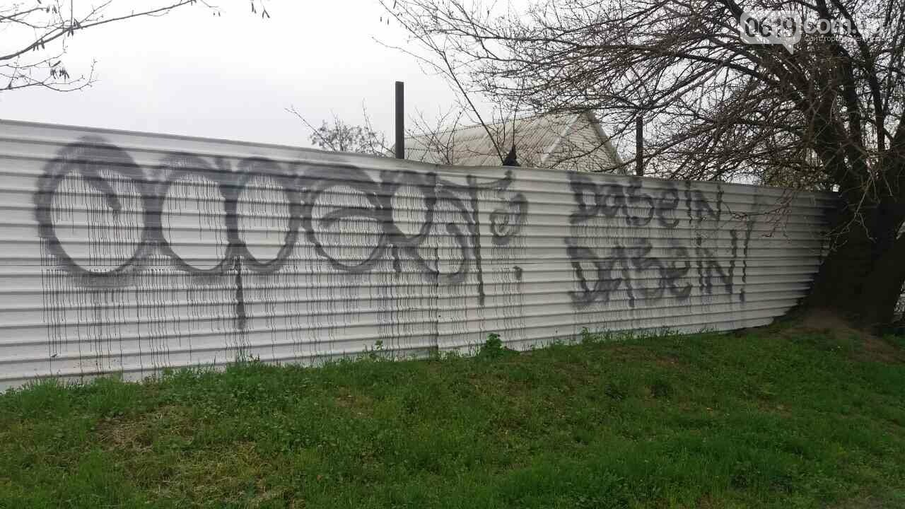 В Мелитополе вандалы разрисовали свежевыкрашенный забор , фото-5, Фото сайта 0619