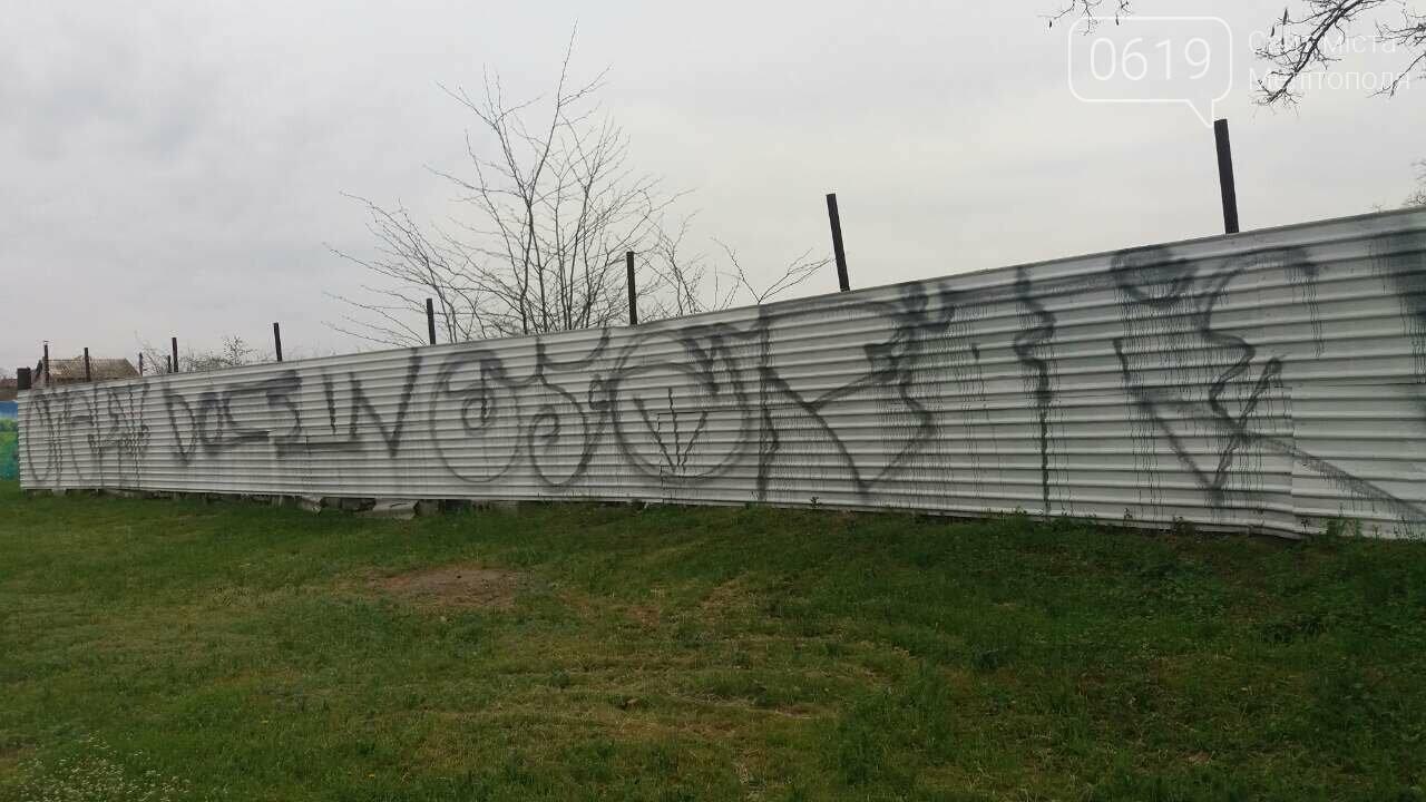 В Мелитополе вандалы разрисовали свежевыкрашенный забор , фото-7, Фото сайта 0619