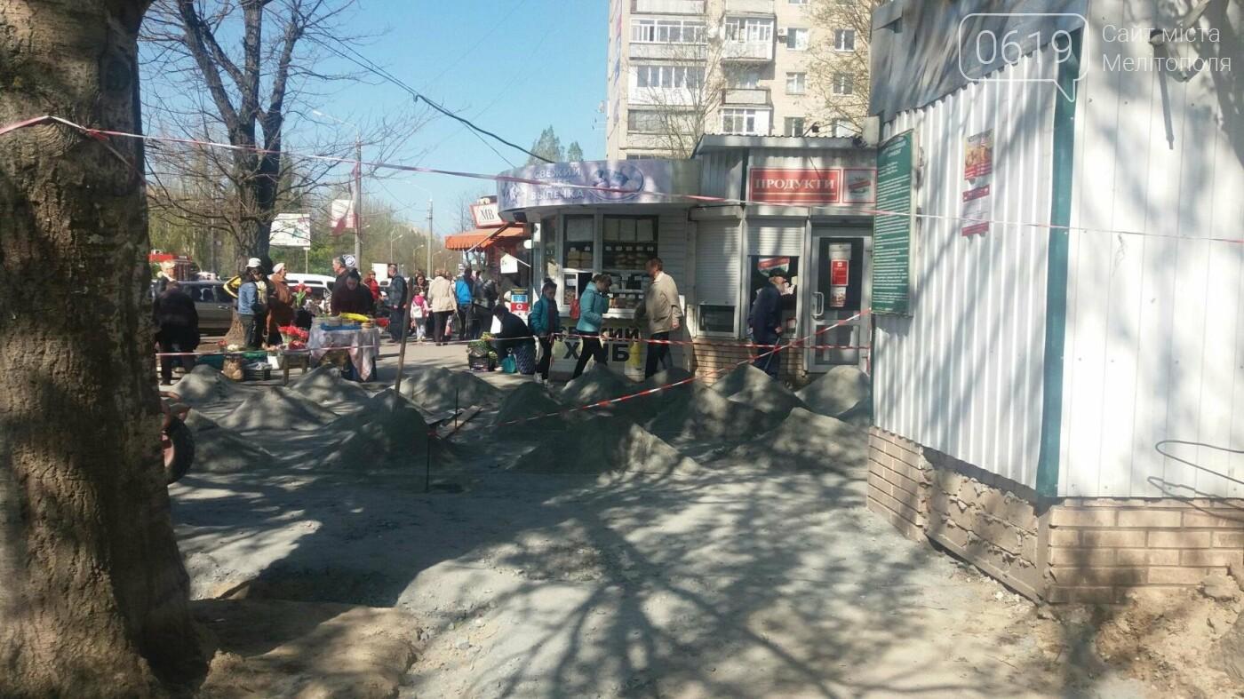 В Мелитополе около рынка уложат тротуарную плитку, фото-2, Фото сайта 0619