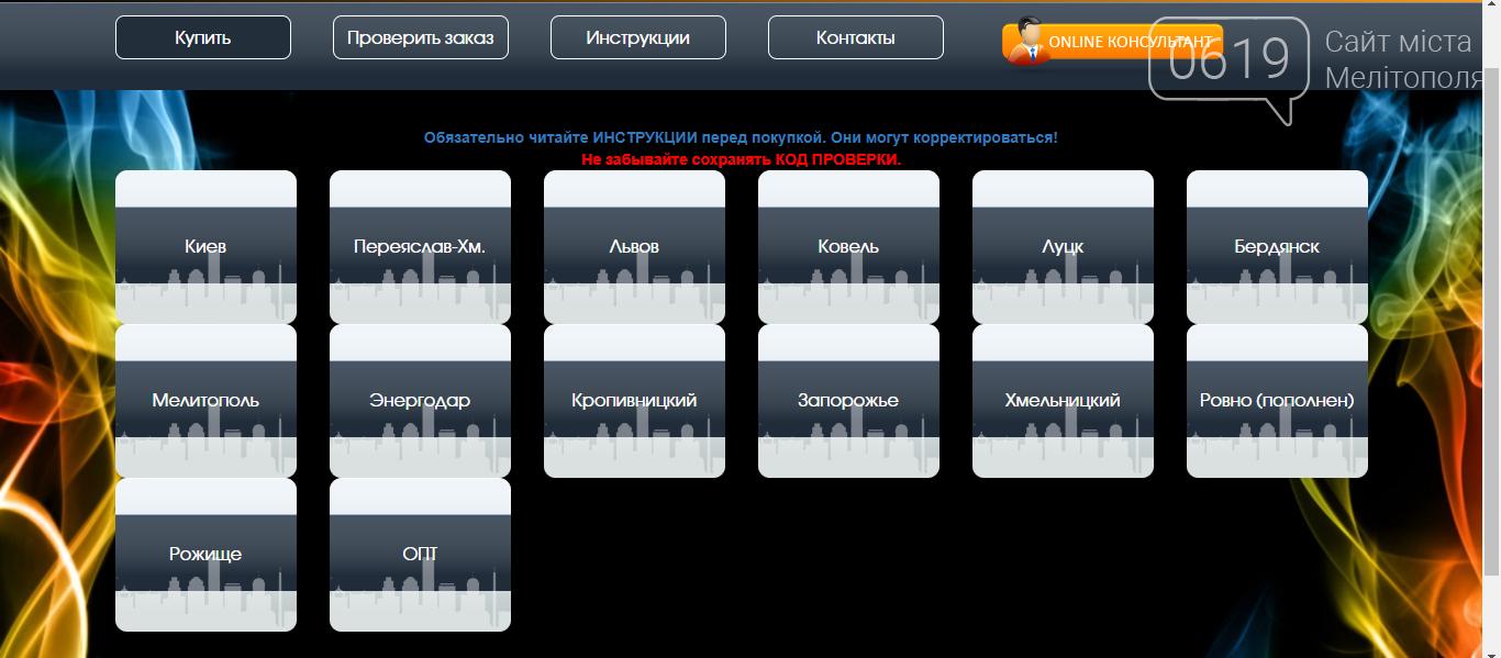 В Мелитополе продолжают работу сайты по продаже наркотиков, фото-2
