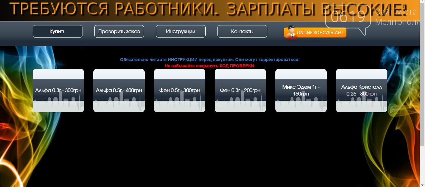 В Мелитополе продолжают работу сайты по продаже наркотиков, фото-3