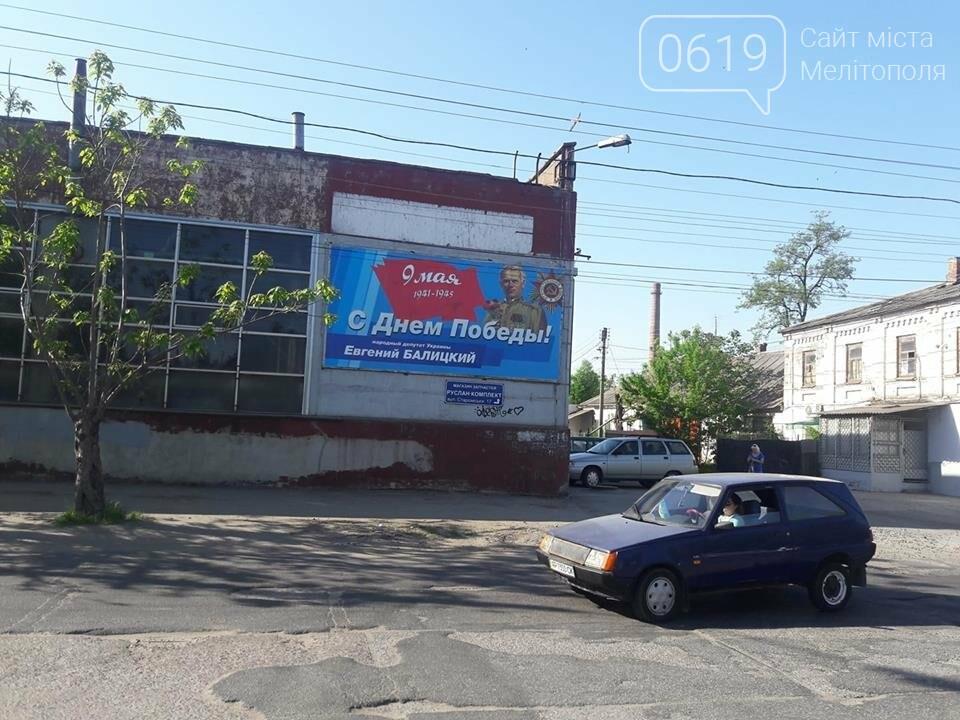 В Мелитополе появились билборды с запрещенной символикой, фото-1