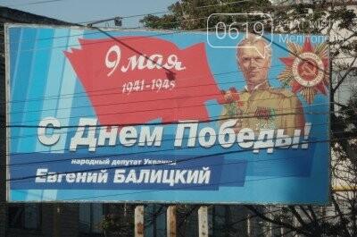 В Мелитополе появились билборды с запрещенной символикой, фото-2