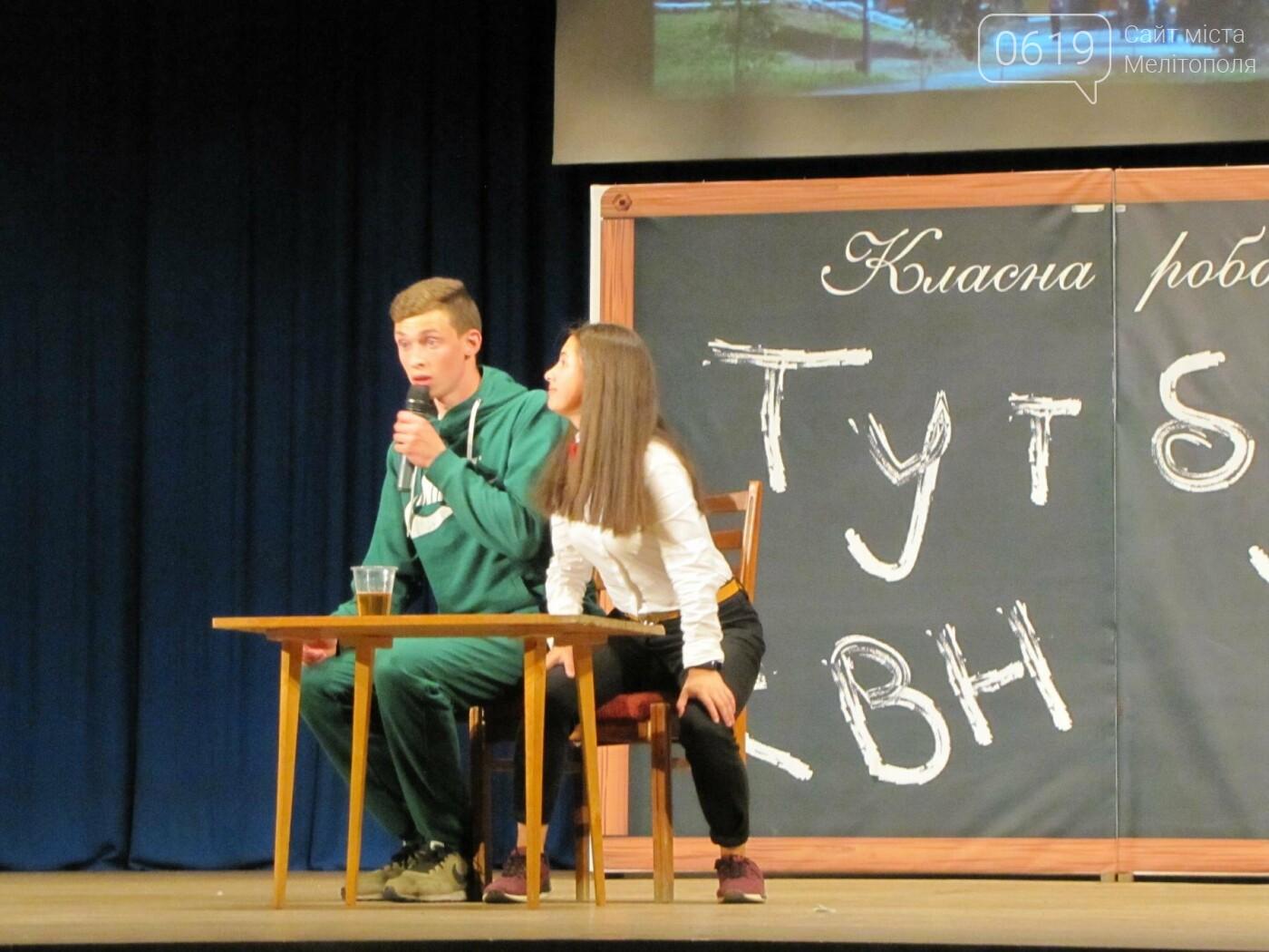 """Звезды """"Лиги смеха"""" выступили на одной сцене с мелитопольскими студентами , фото-22"""