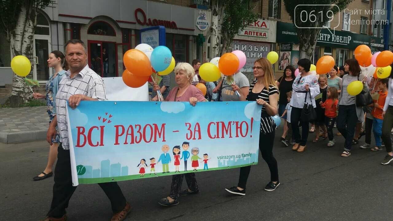 Счастливые семьи прошлись колонной по главному проспекту Мелитополя, фото-1