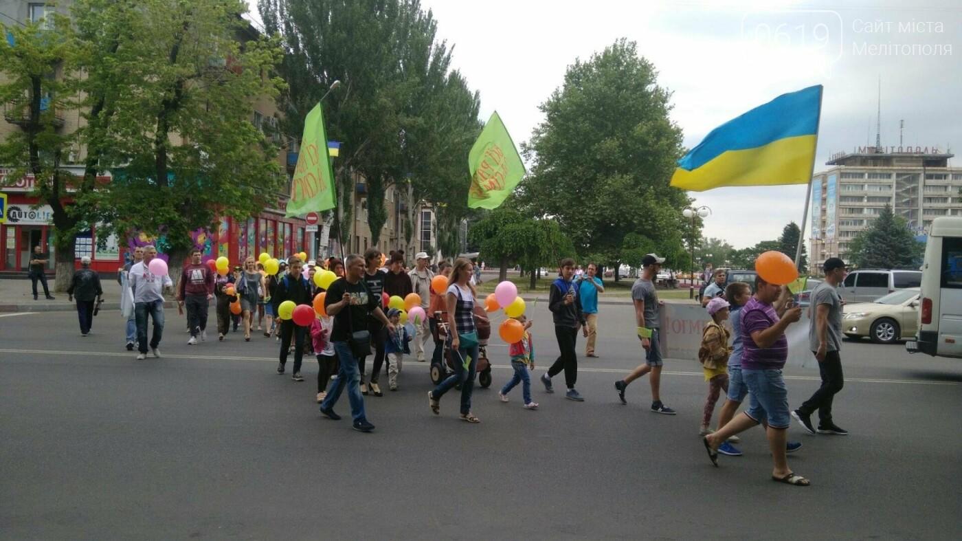 Счастливые семьи прошлись колонной по главному проспекту Мелитополя, фото-8