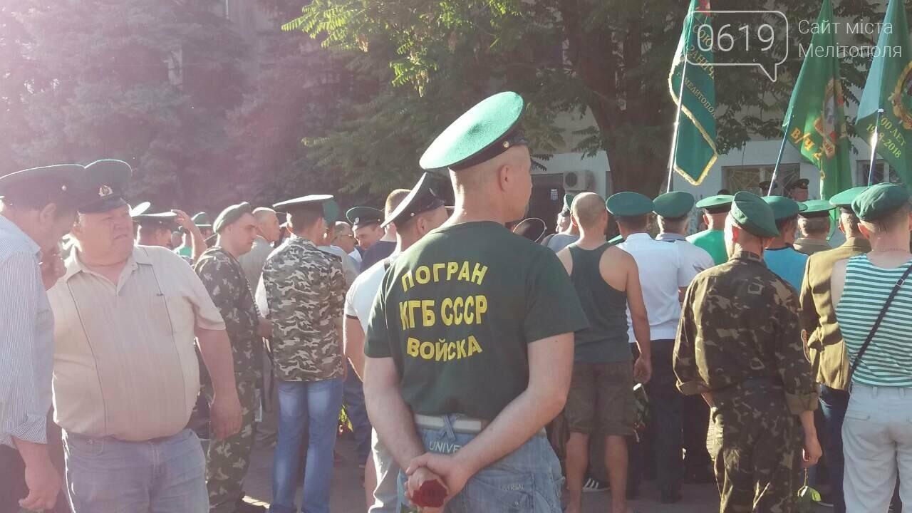 """В Мелитополе отметили День пограничника """"по старому стилю"""", фото-2"""