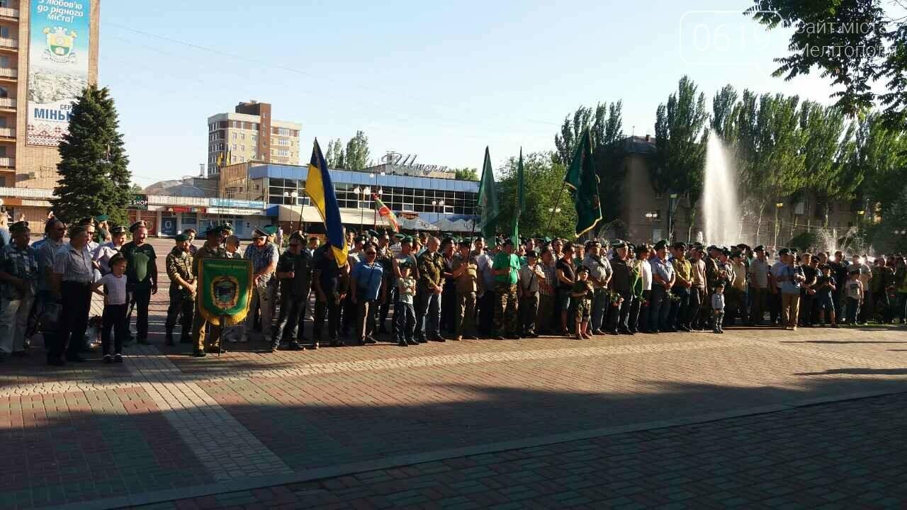 """В Мелитополе отметили День пограничника """"по старому стилю"""", фото-1"""