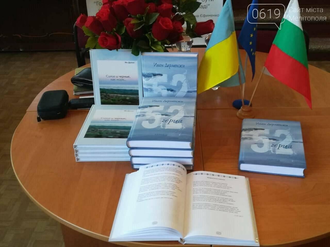 Мелитопольцы познакомились с творчеством поэта Ивана Дерменжи, фото-2