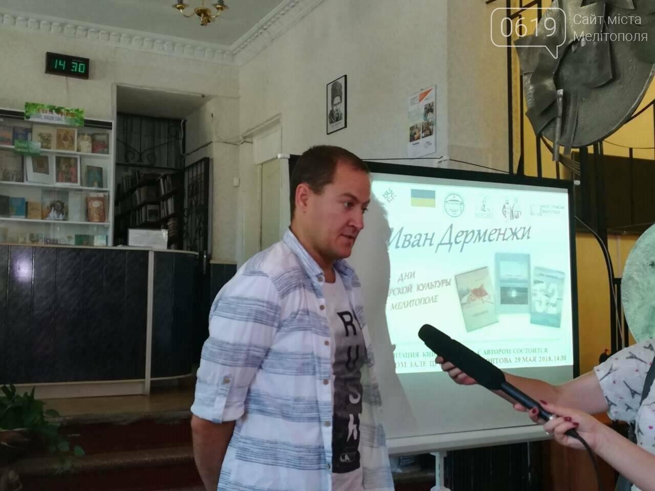 Мелитопольцы познакомились с творчеством поэта Ивана Дерменжи, фото-1