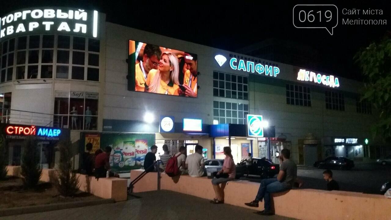 Мелитопольцы могут посмотреть Чемпионат Мира по футболу на большом экране , фото-2