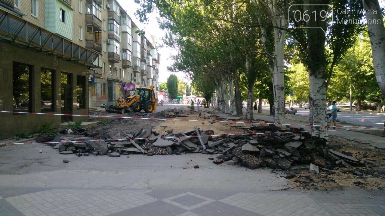 В Мелитополе продолжают работы по благоустройству пешеходных зон , фото-3