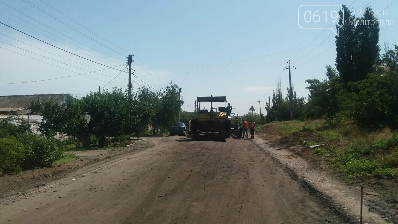 В Мелитополе асфальтируют грунтовую дорогу , фото-1