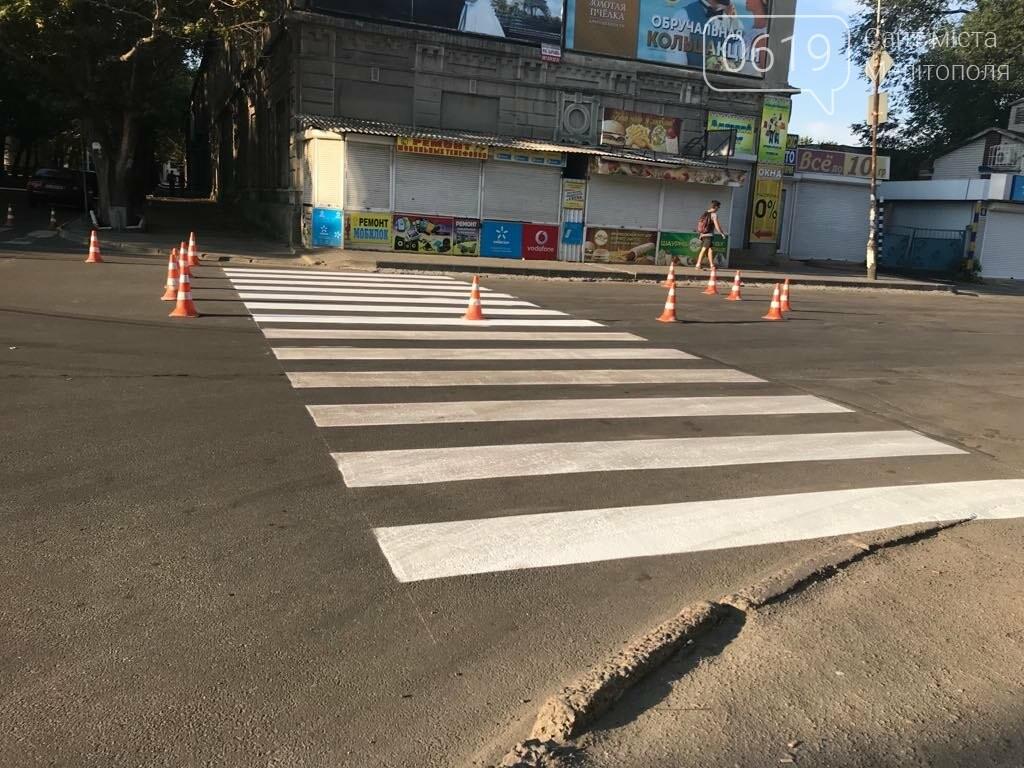 В Мелитополе наносят дорожную разметку, фото-1