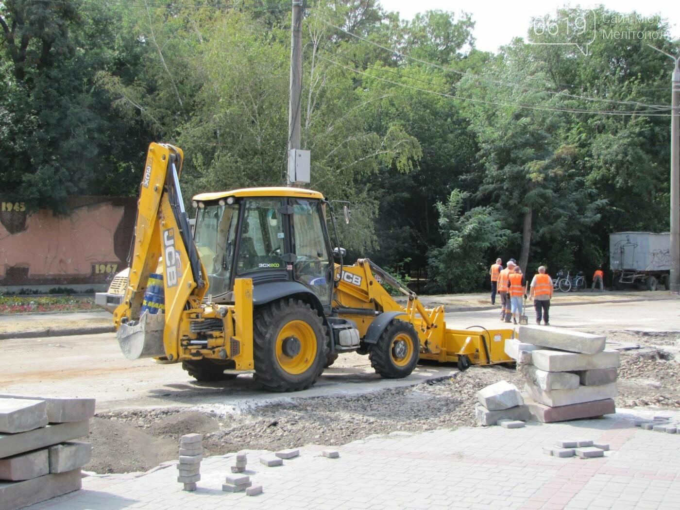 Ремонт на миллионы: в Мелитополе реконструкцию улицы завершат ко Дню города, фото-1, Фото сайта 0619