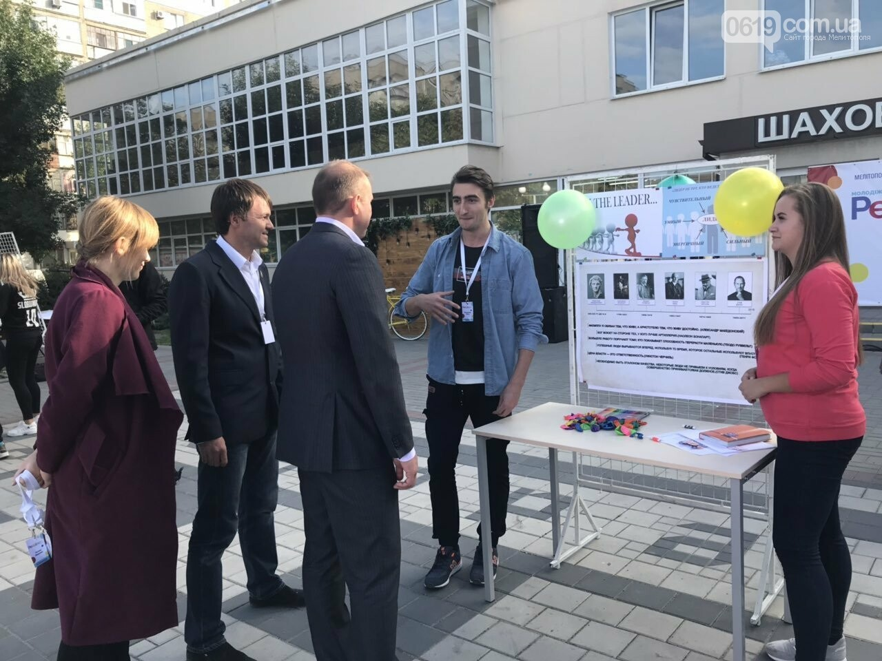 "В Мелитополе состоялось открытие молодежного центра ""People.ua"", фото-5"