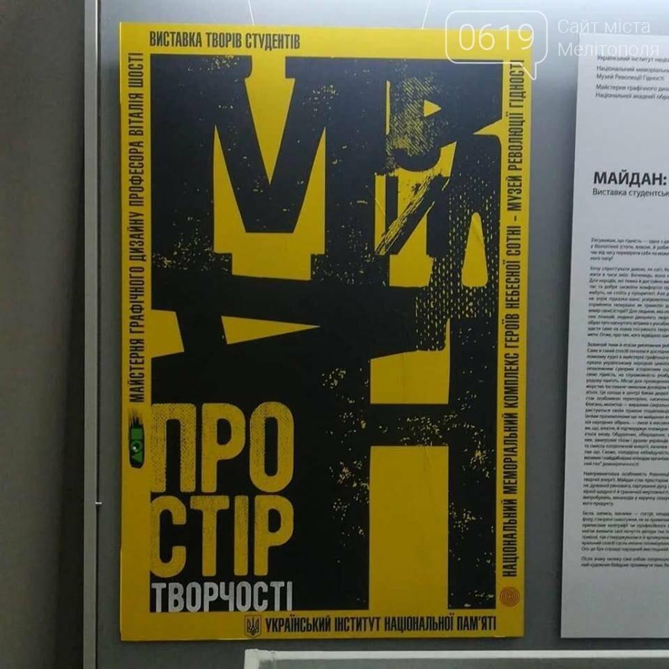 В Мелитополе показали Майдан глазами студентов , фото-6, Фото сайта 0619
