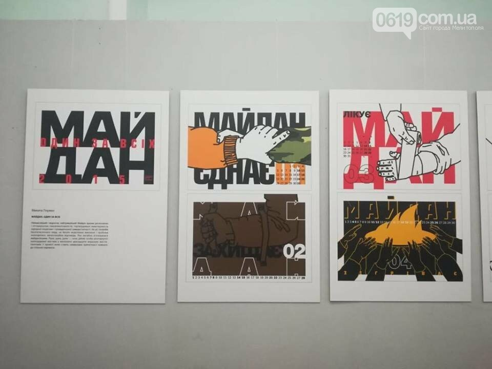 В Мелитополе показали Майдан глазами студентов , фото-1, Фото сайта 0619
