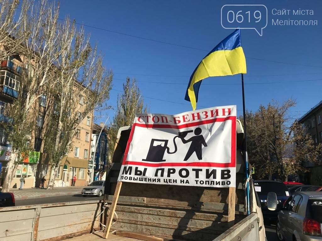 В Мелитополе протестовали против повышения цен на топливо , фото-3