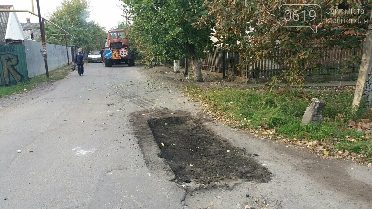 В Мелитополе отремонтируют дорогу к школе , фото-5, Фото сайта 0619