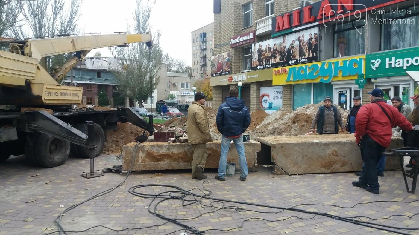 В Мелитополе проводят ремонт теплотрассы , фото-1, Фото сайта 0619