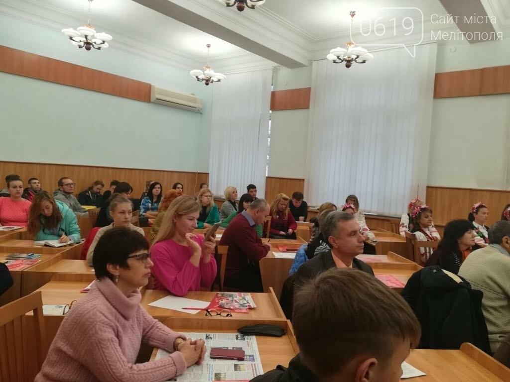 В мелитопольском университете состоялась Региональная научно-практическая конференция , фото-2