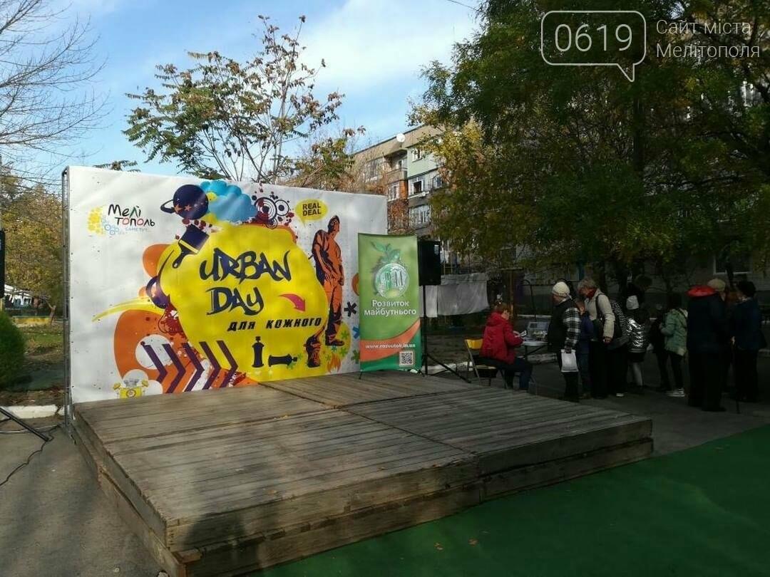 """В Мелитополе празднуют """"Urban Day"""", фото-2, Фото сайта 0619"""