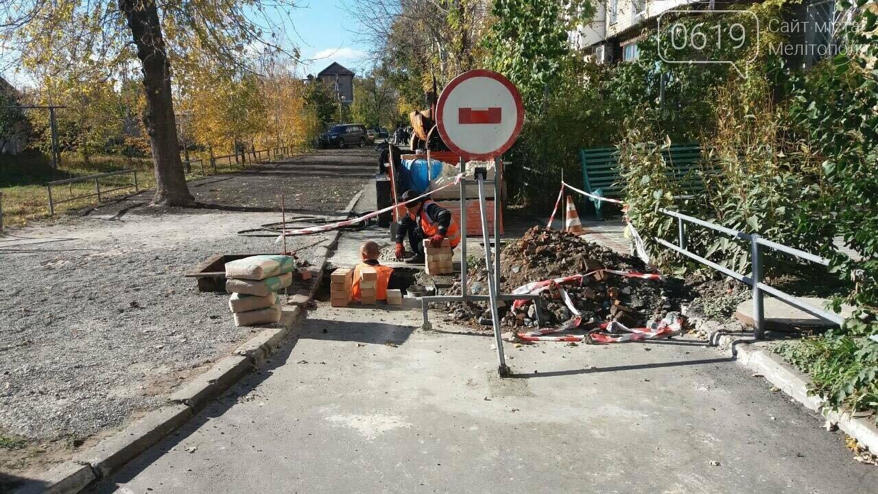 В Мелитополе отремонтируют двор за 720 тысяч гривен, фото-8, Фото 0619