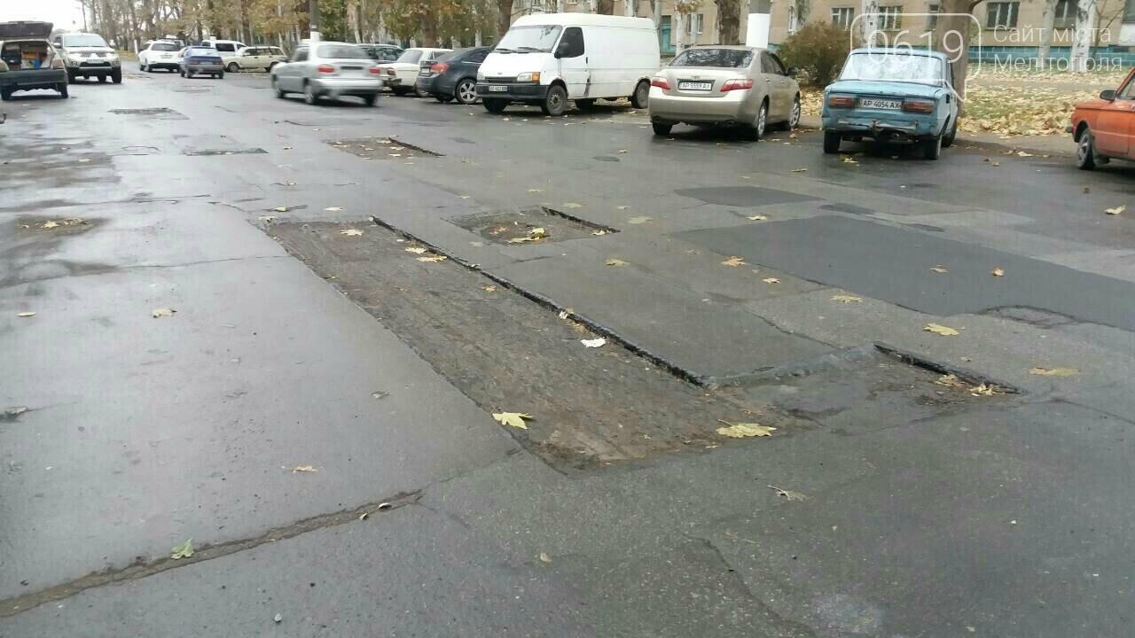 В Мелитополе отремонтируют дорогу около Таврического рынка, фото-4, Фото сайта 0619