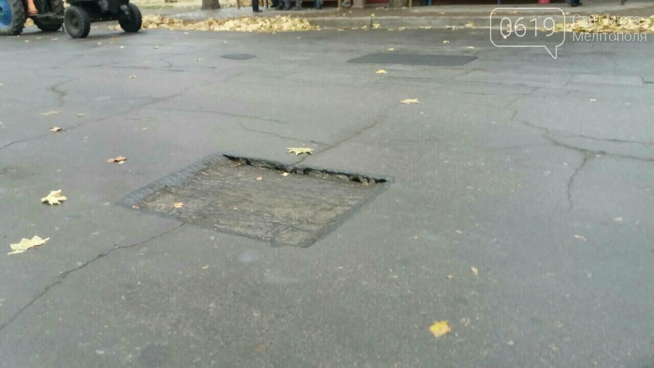 В Мелитополе отремонтируют дорогу около Таврического рынка, фото-1, Фото сайта 0619