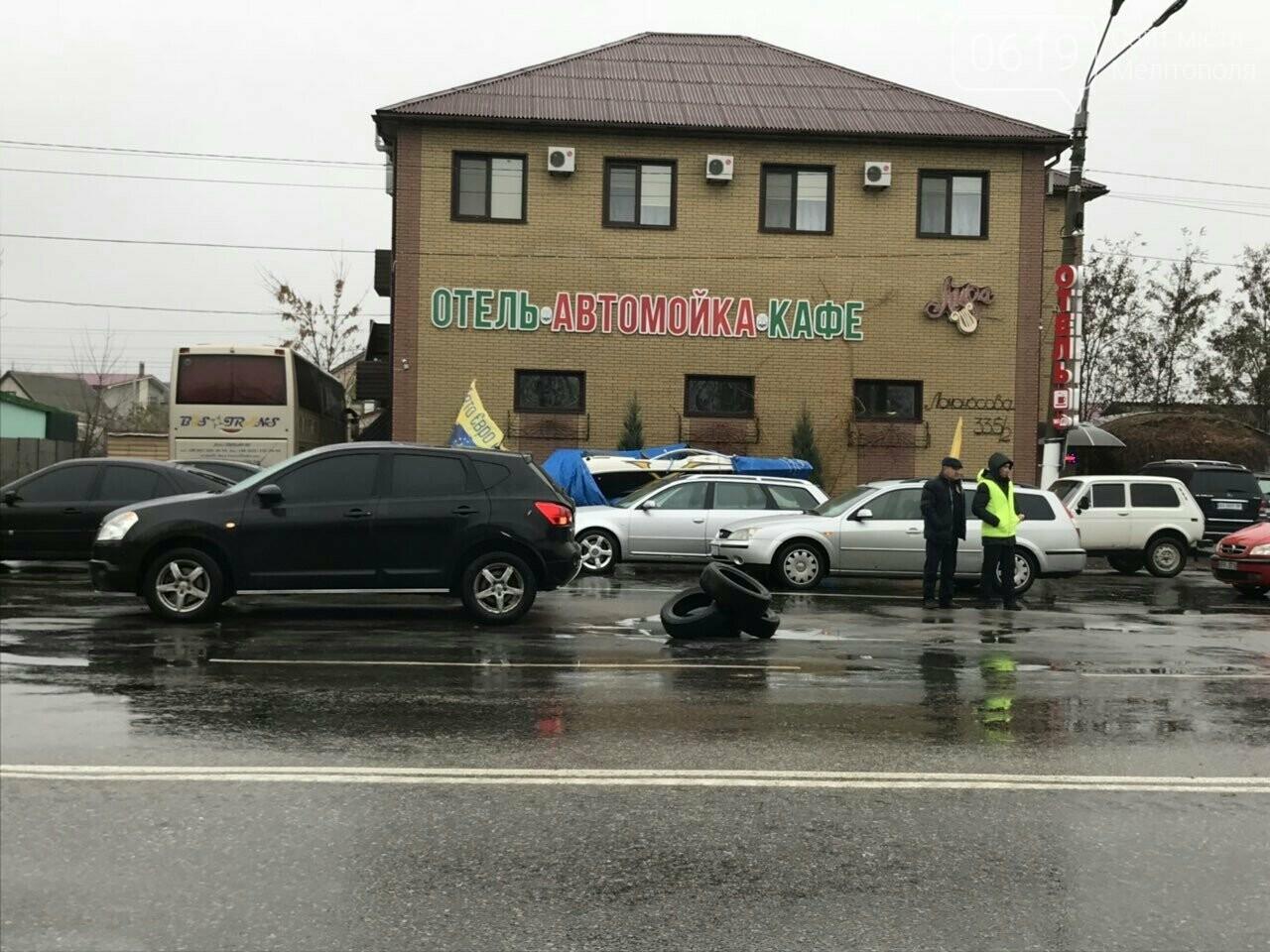 """Активисты """"Авто Евро Силы"""" заблокировали въезд в Мелитополь, фото-6"""