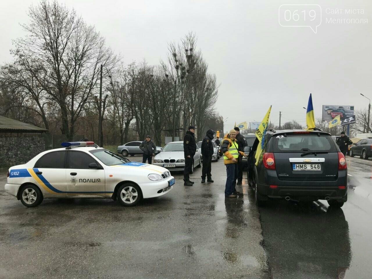 """Активисты """"Авто Евро Силы"""" заблокировали въезд в Мелитополь, фото-7"""