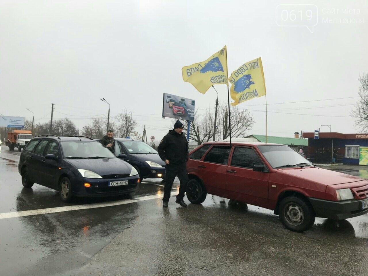 """Активисты """"Авто Евро Силы"""" заблокировали въезд в Мелитополь, фото-5"""