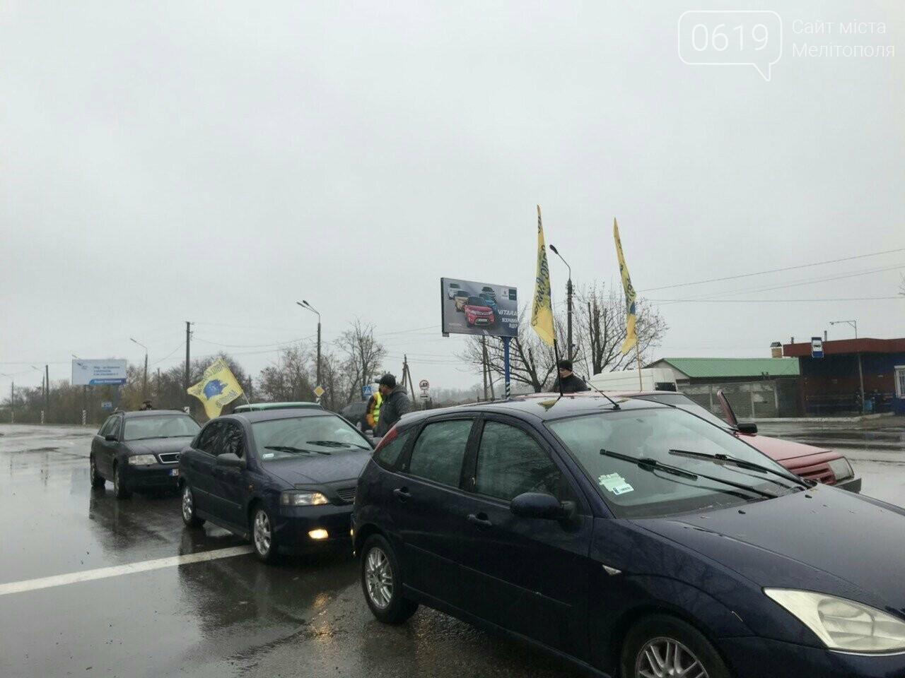 """Активисты """"Авто Евро Силы"""" заблокировали въезд в Мелитополь, фото-2"""