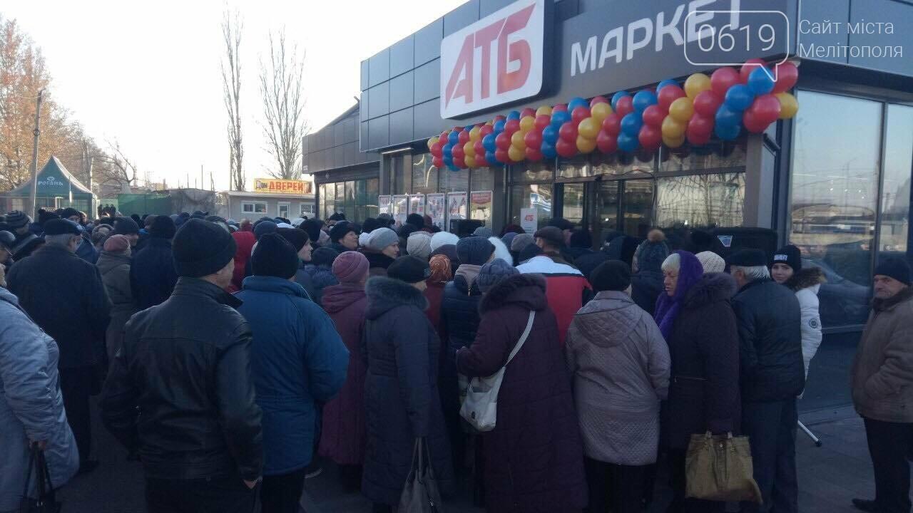 Мелитопольцы устроили давку на открытии супермаркета , фото-4, Фото сайта 0619