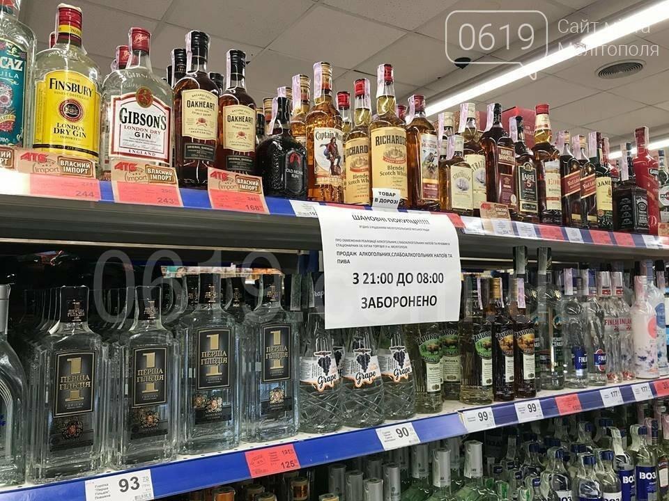 В мелитопольских супермаркетах запретили продажу алкоголя в ночное время, фото-1, Фото сайта 0619