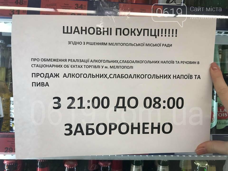 В мелитопольских супермаркетах запретили продажу алкоголя в ночное время, фото-3, Фото сайта 0619