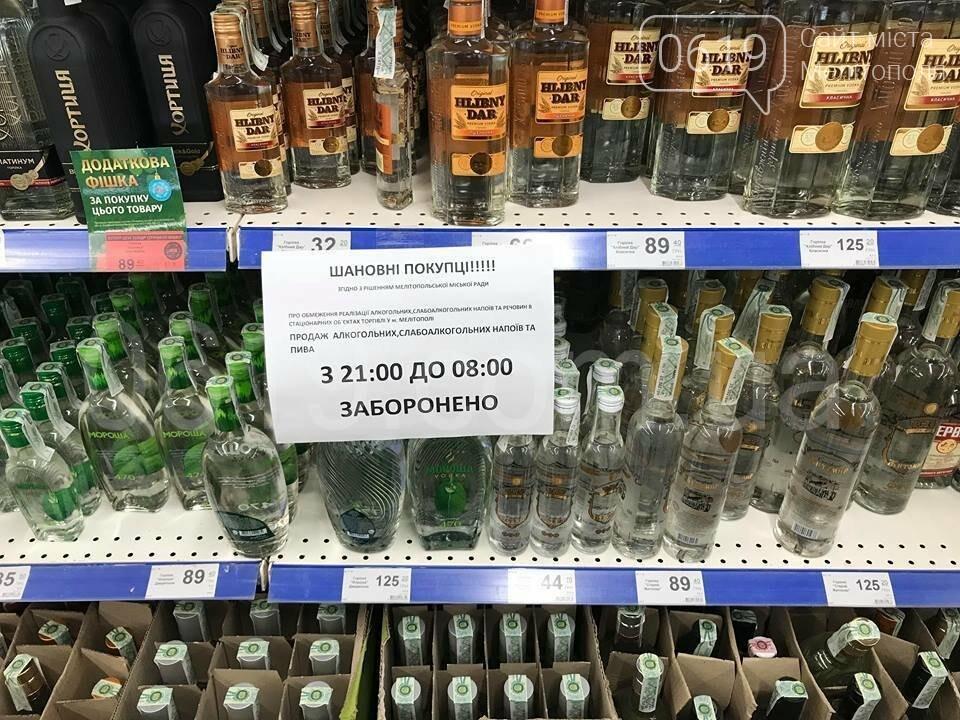 В мелитопольских супермаркетах запретили продажу алкоголя в ночное время, фото-2, Фото сайта 0619
